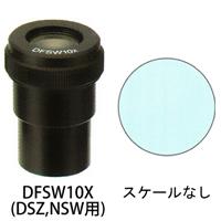 カートン 接眼レンズ アイピース DFSW10x ミクロメーター入 [φ30mm] 実体顕微鏡DSZ、NSW用 スケールなし DFSW10x 顕微鏡 接眼レンズ 観察 検査 拡大