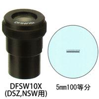 カートン 接眼レンズ アイピース DFSW10x ミクロメーター入 [φ30mm] 実体顕微鏡DSZ、NSW用 5mm100等分 顕微鏡 接眼レンズ 観察 検査 拡大