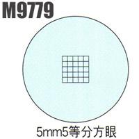 カートン CSシリーズ専用オプション 接眼ミクロメーターのみ(WF10x用、φ19mm) 5mm5等分方眼 顕微鏡 目盛 接眼 レンズ 観察 検査 拡大