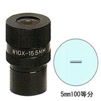 カートン DINシリーズ共通オプション FW10xD 5mm100等分 スケール入り接眼レンズ アイピース視度調整付き (DIN) 顕微鏡 スケール入 接眼レンズ 観察 検査 拡大