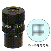 カートン DINシリーズ共通オプション FW10xD 10mm10等分方眼 スケール入り接眼レンズ アイピース視度調整付き (DIN) 顕微鏡 スケール入 接眼レンズ 観察 検査 拡大