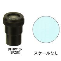 カートン 接眼レンズ アイピース DFHW10x ミクロメーター入 [φ30mm] 実体顕微鏡 SPZ用 スケールなし DFHW10x 顕微鏡 接眼レンズ 観察 検査 拡大