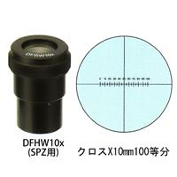 カートン 接眼レンズ アイピース DFHW10x ミクロメーター入 [φ30mm] 実体顕微鏡 SPZ用 クロス×10mm100等分 DFHW10x 顕微鏡 接眼レンズ 観察 検査 拡大