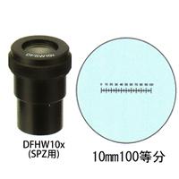 カートン 接眼レンズ アイピース DFHW10x ミクロメーター入 [φ30mm] 実体顕微鏡 SPZ用 10mm100等分 DFHW10x 顕微鏡 接眼レンズ 観察 検査 拡大