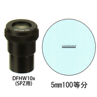 カートン 接眼レンズ アイピース DFHW10x ミクロメーター入 [φ30mm] 実体顕微鏡 SPZ用 5mm100等分 DFHW10x 顕微鏡 接眼レンズ 観察 検査 拡大