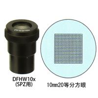 カートン 接眼レンズ アイピース DFHW10x ミクロメーター入 [φ30mm] 実体顕微鏡 SPZ用 10mm20等分方眼 DFHW10x 顕微鏡 接眼レンズ 観察 検査 拡大