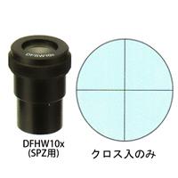 カートン 接眼レンズ アイピース DFHW10x ミクロメーター入 [φ30mm] 実体顕微鏡 SPZ用 クロス入のみ DFHW10x 顕微鏡 接眼レンズ 観察 検査 拡大