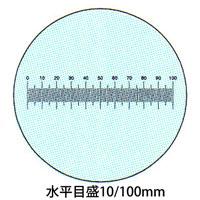 カートン 工作用顕微鏡 [ツールスコープ] オプション スケール [φ19] 水平目盛10/100mm 顕微鏡 ツールスコープ 目盛 観察 検査 拡大 カートン