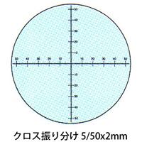 カートン 工作用顕微鏡 [ツールスコープ] オプション スケール [φ19] クロス振り分け 5/50x2mm 顕微鏡 ツールスコープ 目盛 観察 検査 拡大 カートン