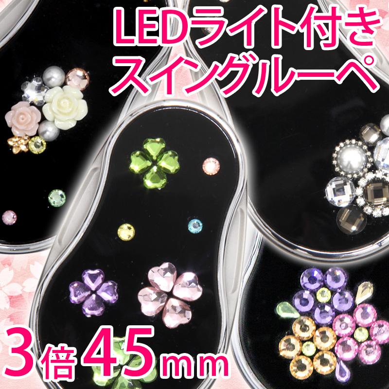 LEDライト付き スイングルーペ 3倍 45mm ポケットルーペ スライドルーペ ルーペ LED ライト付き おしゃれ 拡大鏡 虫眼鏡 ワダモ