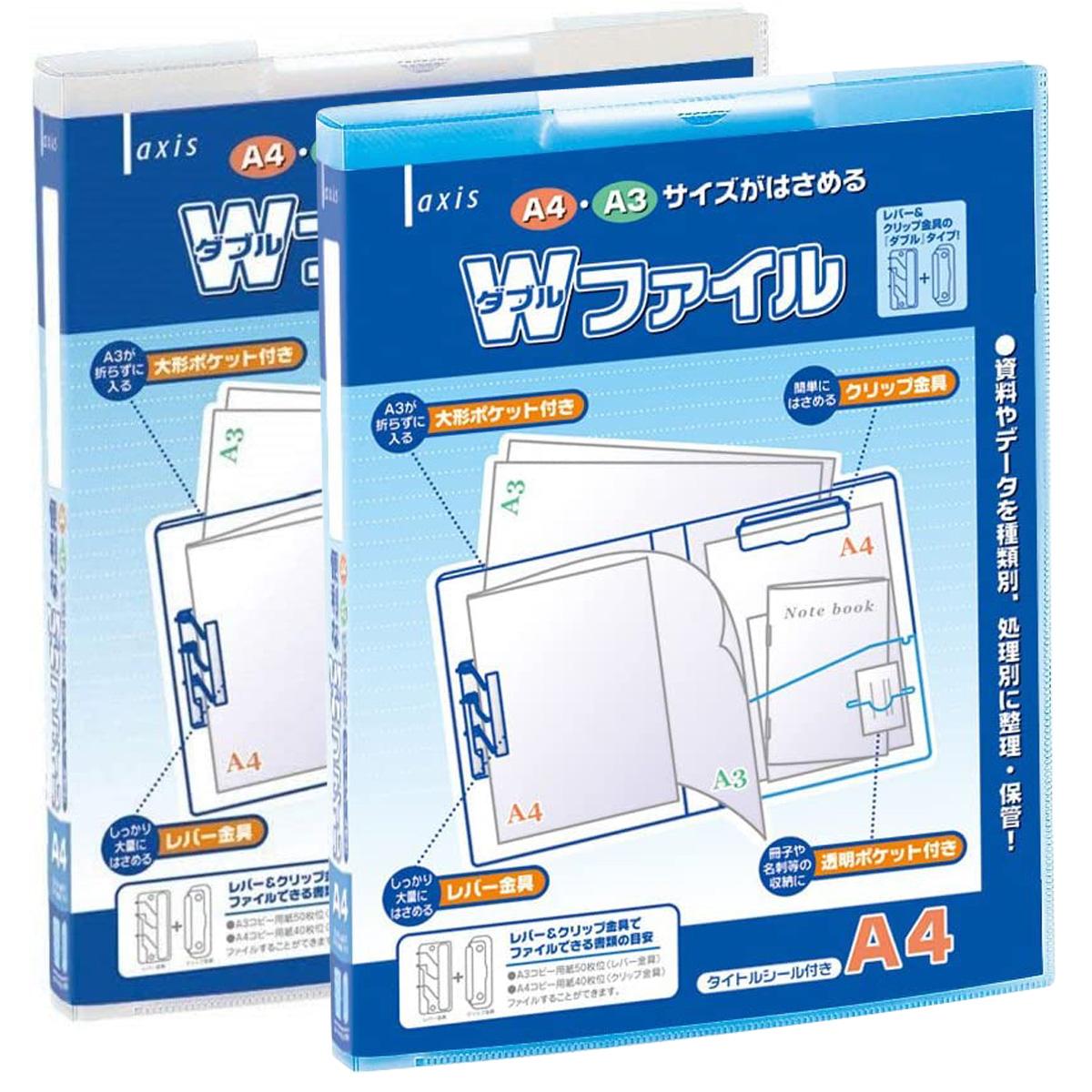 ファイル 学習 ダブルファイル A4 事務用品 学生 文具 整理 保管 A4・A3どちらも挟める デビカ