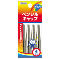 鉛筆キャップ ペンシルキャップ 鉛筆 えんぴつ シルバー 4本セット 学校 事務用品 デビカ