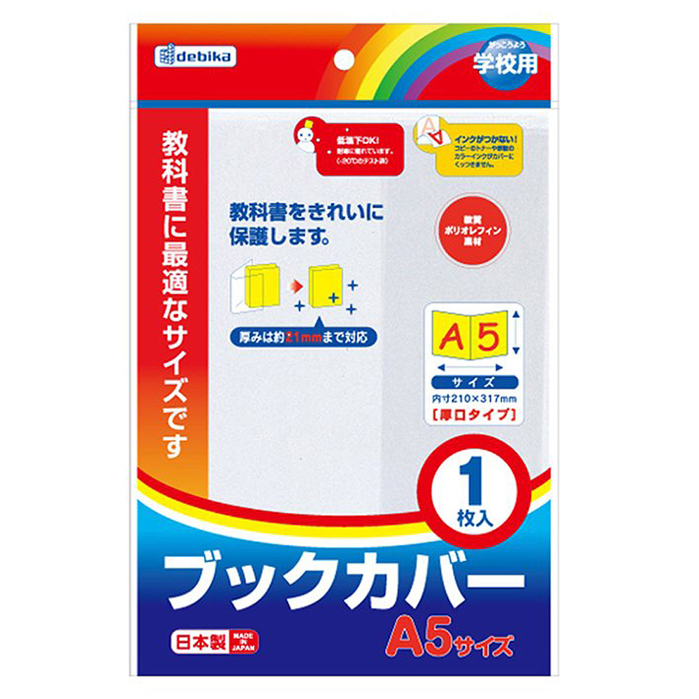 ブックカバー A5 本 教科書 保護 事務用品 デビカ