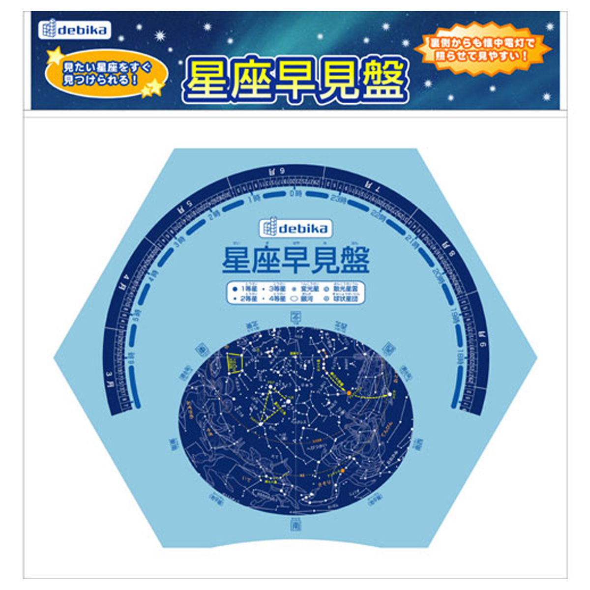 星座早見盤 学習 勉強 理科 星 観察 天体観測 子供 デビカ