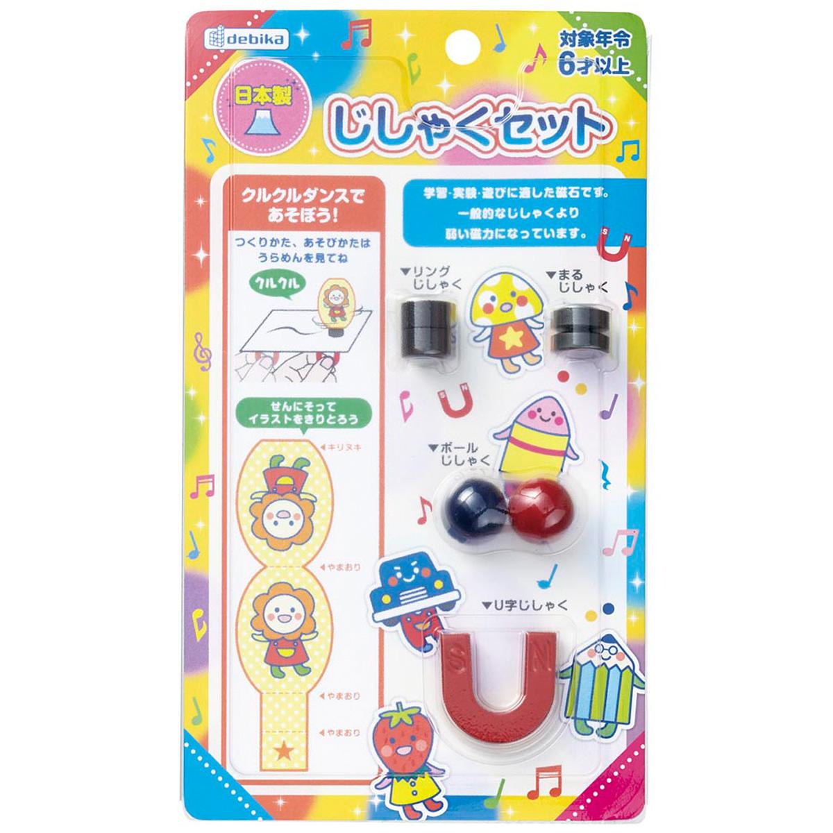 磁石 じしゃく セット 子供 磁石 実験 デビカ クリスマスプレゼント