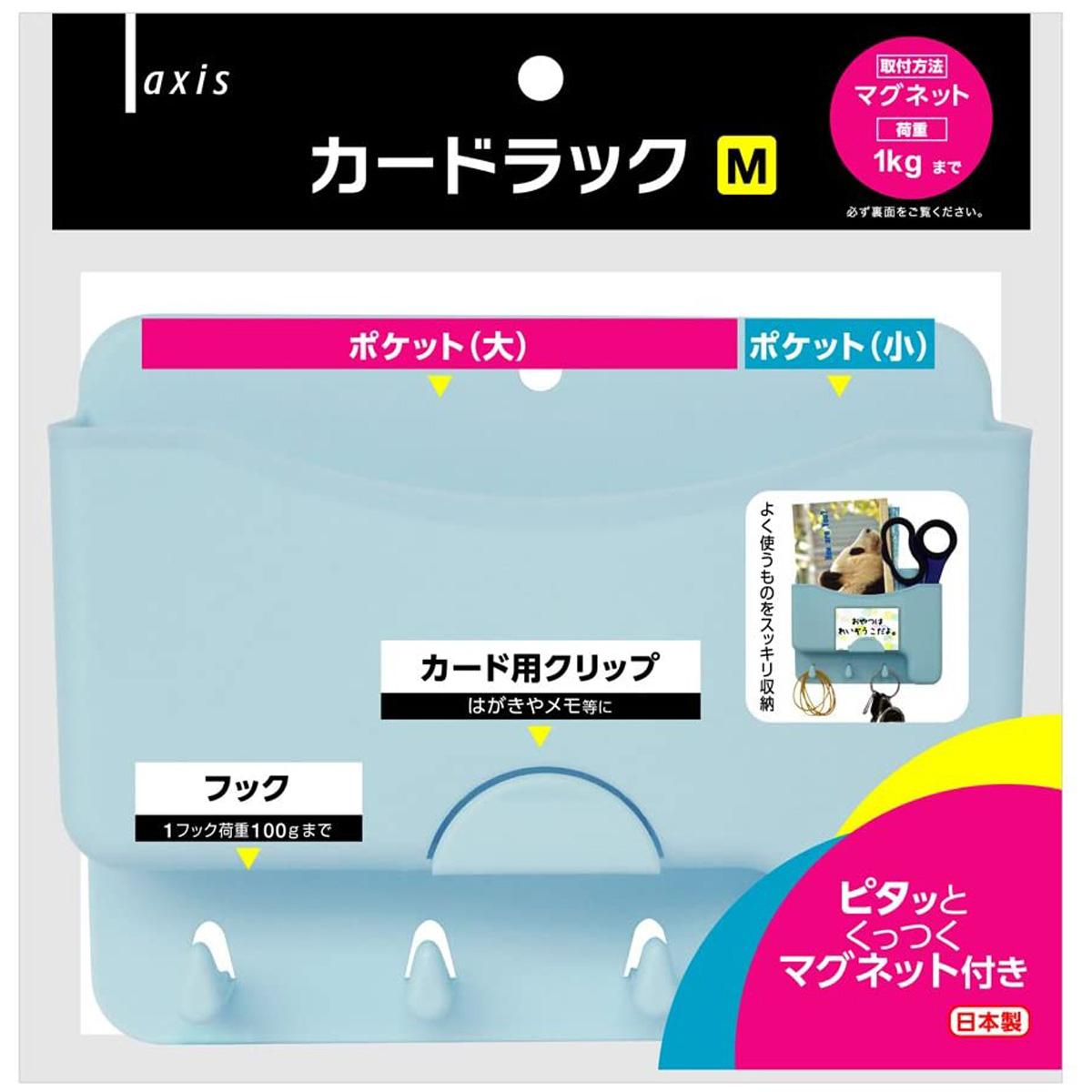 マグネット カードラック [M] 小物入れ 磁石 ボード 掲示用品 1kg 収納 ボックス BOX 冷蔵庫 フック デビカ クリスマスプレゼント