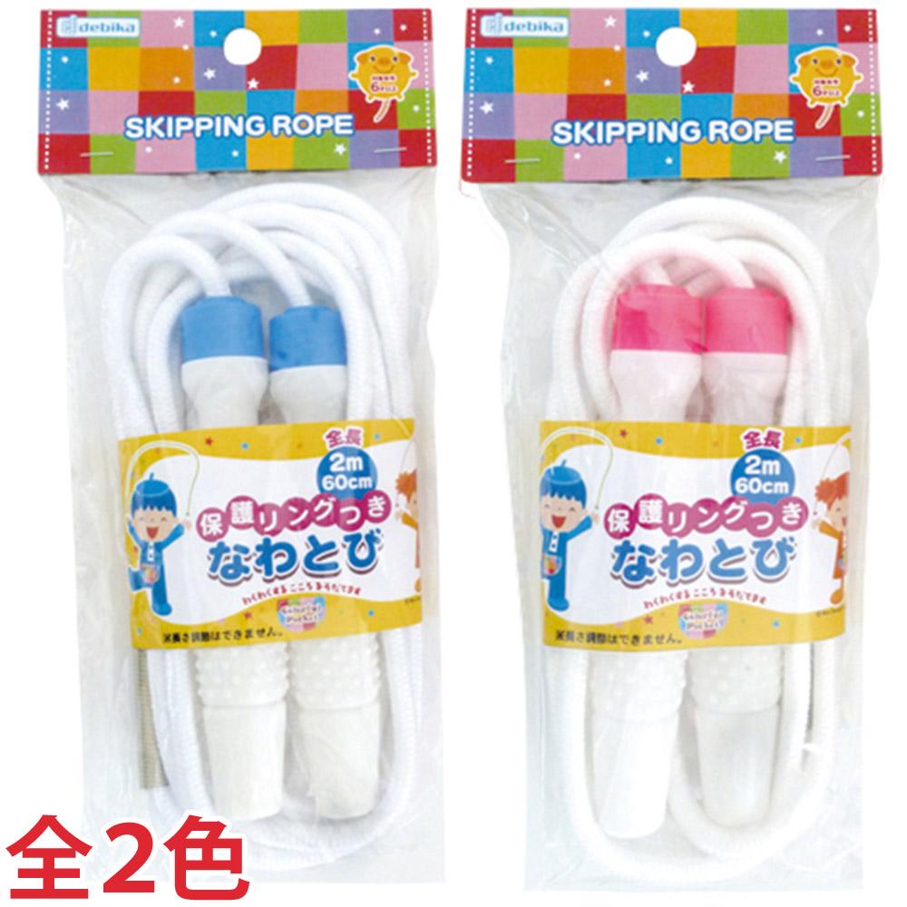 縄飛び 子供用 幼児 綿ロープ なわとび 運動会 体育祭 ダイエット トレーニング とびなわ 縄跳び