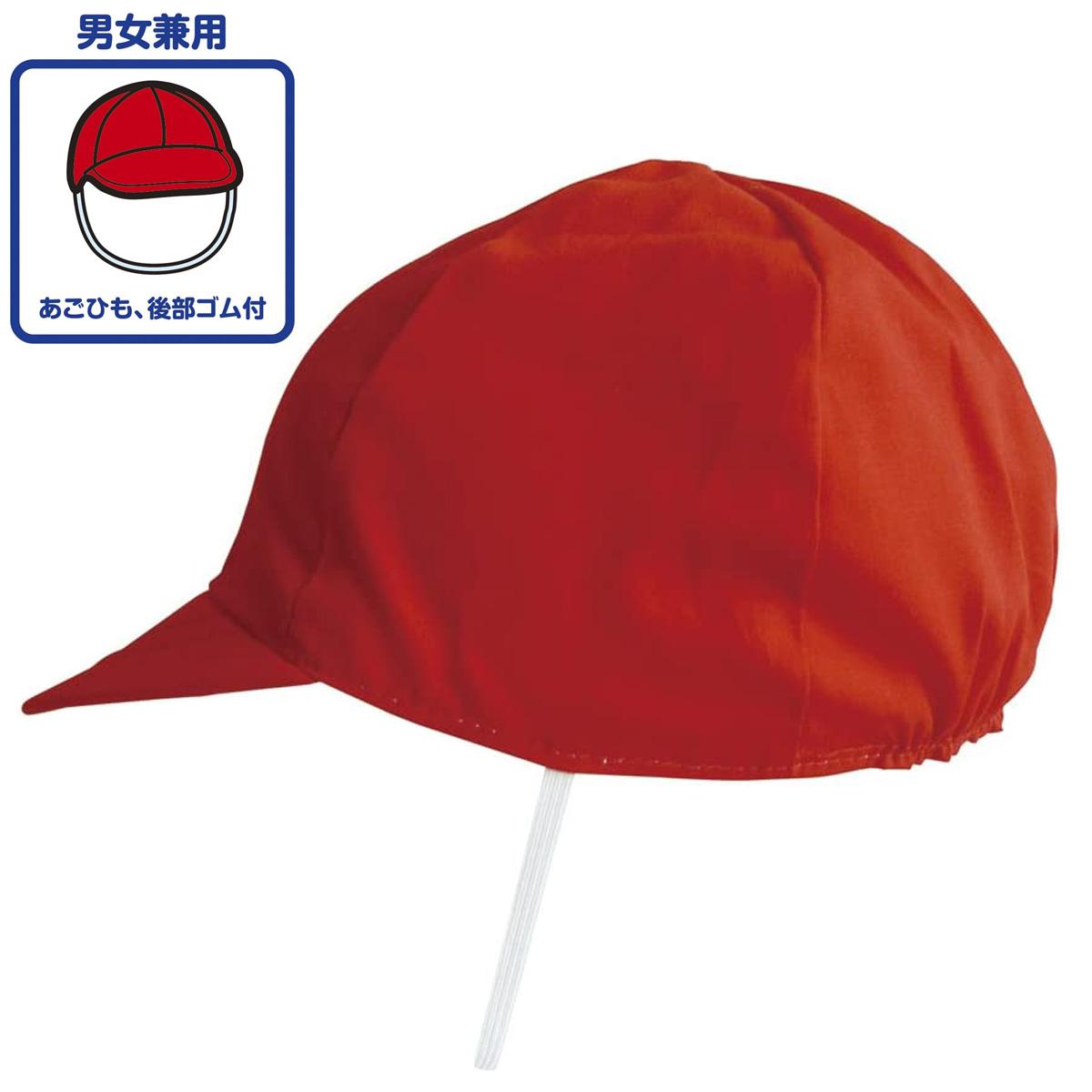 紅白帽 デビカ 帽子 赤白帽 キッズ 子供 学校 文具 体育 運動会 クリスマスプレゼント