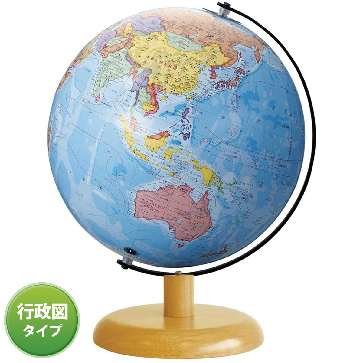 地球儀 子供用 インテリア 球径23cm 行政図 学びの地球儀 学習 入学祝い 小学校 おすすめ