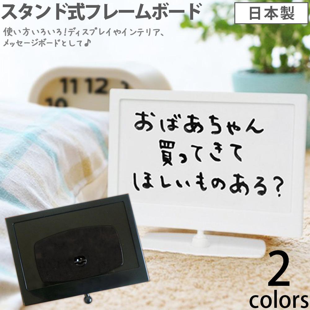 スタンド式フレームボード ミニ ホワイトボード ブラックボード 卓上 スタンドメモ おしゃれ 子供 大人 ディスプレイ 日本製 伝言 両面 メッセージ おすすめ クリスマスプレゼント