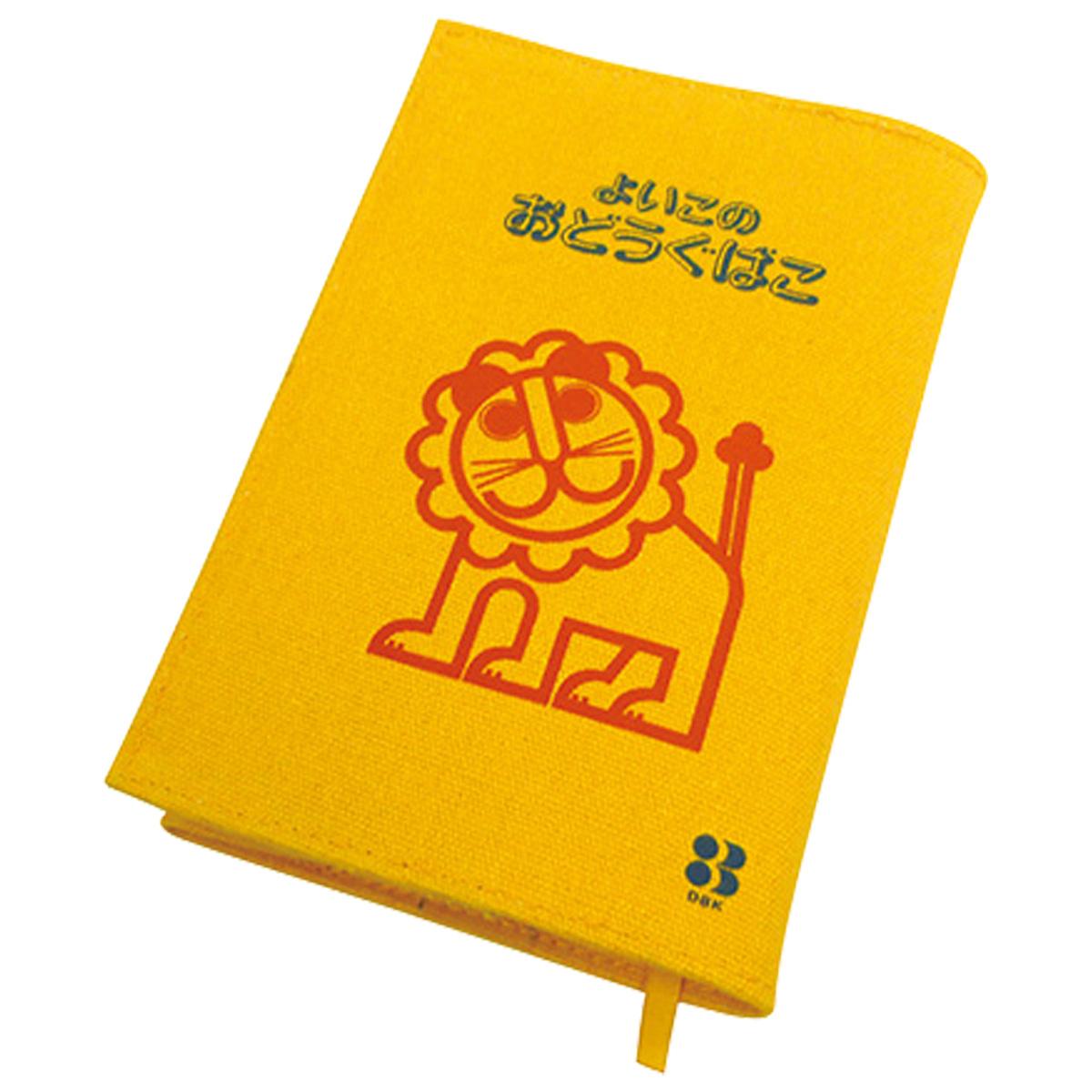 らいおん ブックカバー 文庫本サイズ よいこのおどうぐばこ らいおんシリーズ 044115 デビカ 文房具