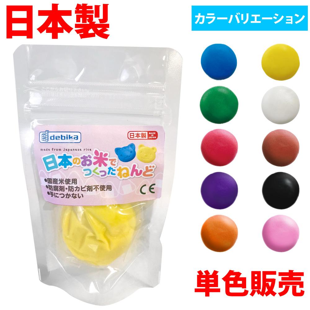 日本のお米でつくったねんど 5個セット 粘土 小学校 子供 アレルギー対策 知育玩具 3歳 4歳 5歳 日本製
