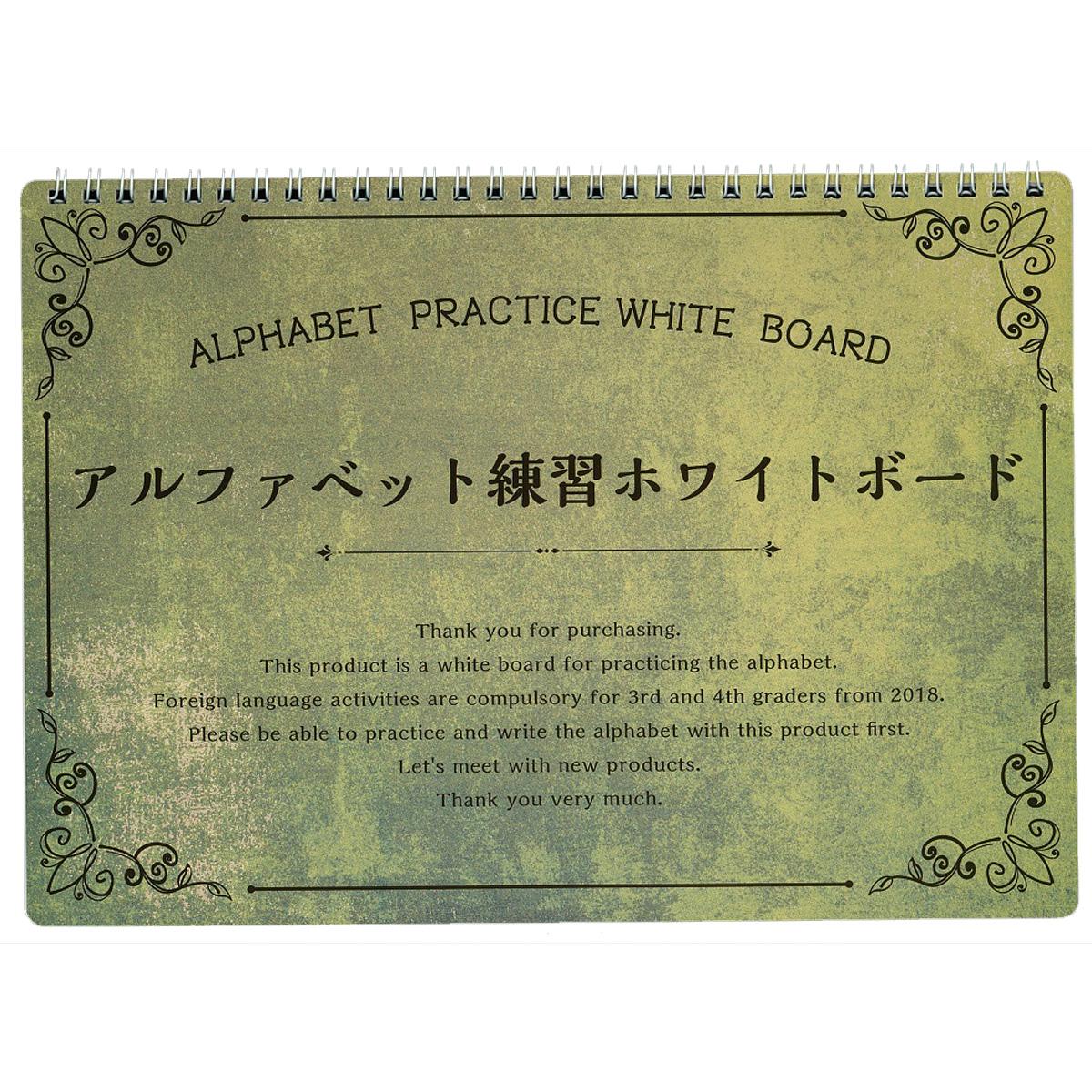 アルファベット 練習 学習 勉強 ホワイトボード ローマ字 大文字 小文字 英語 幼児教育 知育玩具 小学生 おすすめ