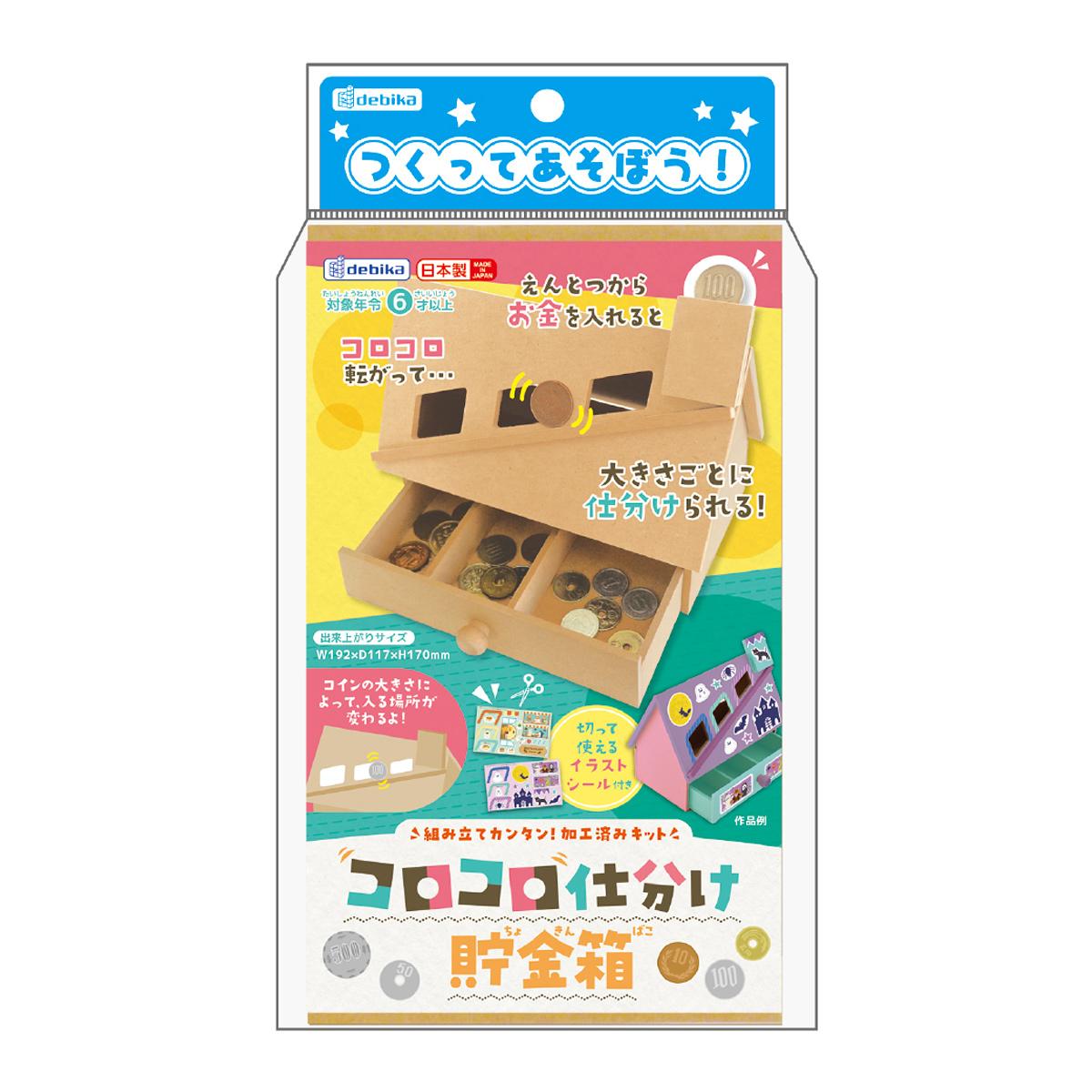 貯金箱 キット 木工 コロコロ仕分け貯金箱 夏休み 自由研究 小学生 低学年 工作 手作り 木のおもちゃ