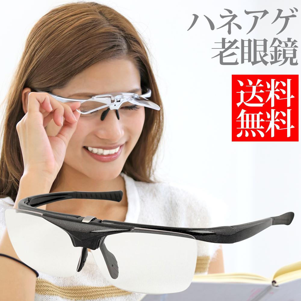 老眼鏡 ハネアゲ 男性 女性 おしゃれ メンズ レディース ブラック ニュータイプ レンズ シニアグラス リーディンググラス 跳ね上げ