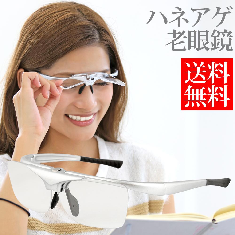 老眼鏡 ハネアゲ 男性 女性 おしゃれ メンズ レディース シルバー ニュータイプ レンズ シニアグラス リーディンググラス 跳ね上げ