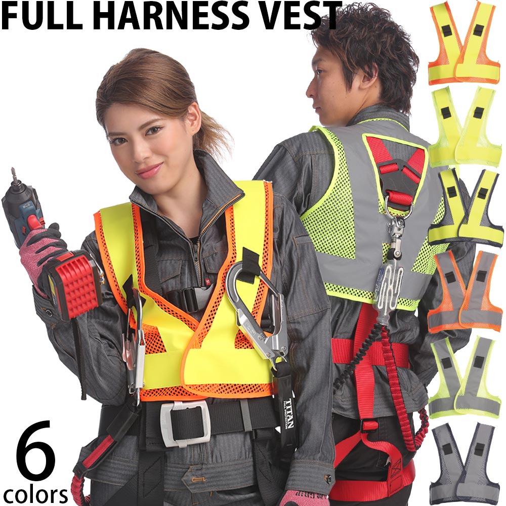 FHVフルハーネスベスト おしゃれ リンクサス ショート丈 工事 メンズ レディース 安全
