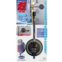 ECOドアストッパーミニ ブロンズ GKD-30 シナジー 玄関 戸当り 簡単 便利