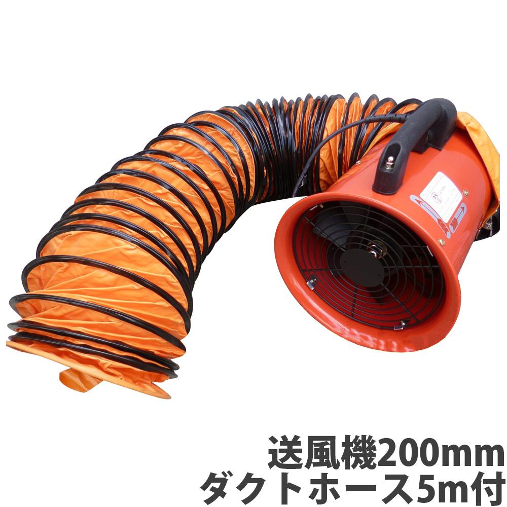 ポータブルファン200mm[ダクト5m付] JOD200 排風 ポータブル 強力 送風 排風 空気の循環 工業扇 業務用