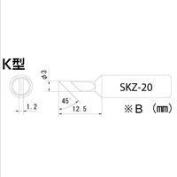 SKZ-01・03専用コテ先 SKZ-20 エンジニア