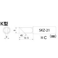 SKZ-01・03専用コテ先 SKZ-21 エンジニア