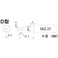 SKZ-01・03専用コテ先 SKZ-27 エンジニア