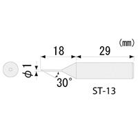 SK-30シリーズ用半田コテチップ ST-13 エンジニア