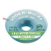 ソルダーウイックハンダ吸取線 SWU-03 エンジニア