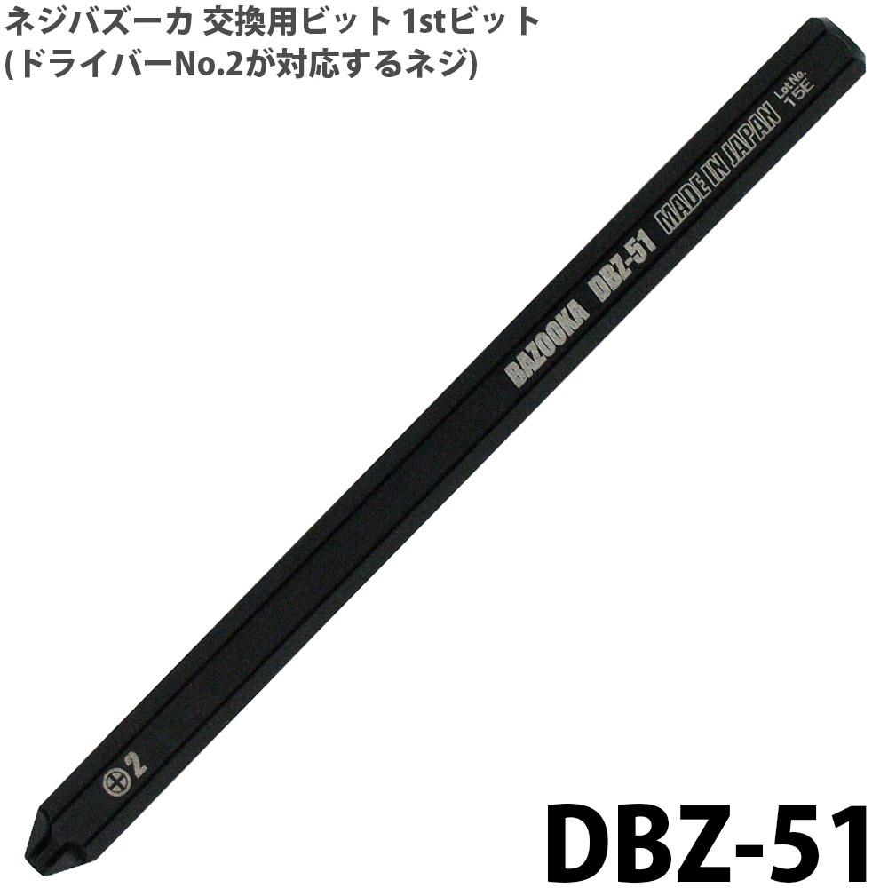 ネジバズーカ 交換用ビット 1stビット DBZ-51 エンジニア ネジバズーカ 工具 皿ネジ ネジバズーカー ドライバー