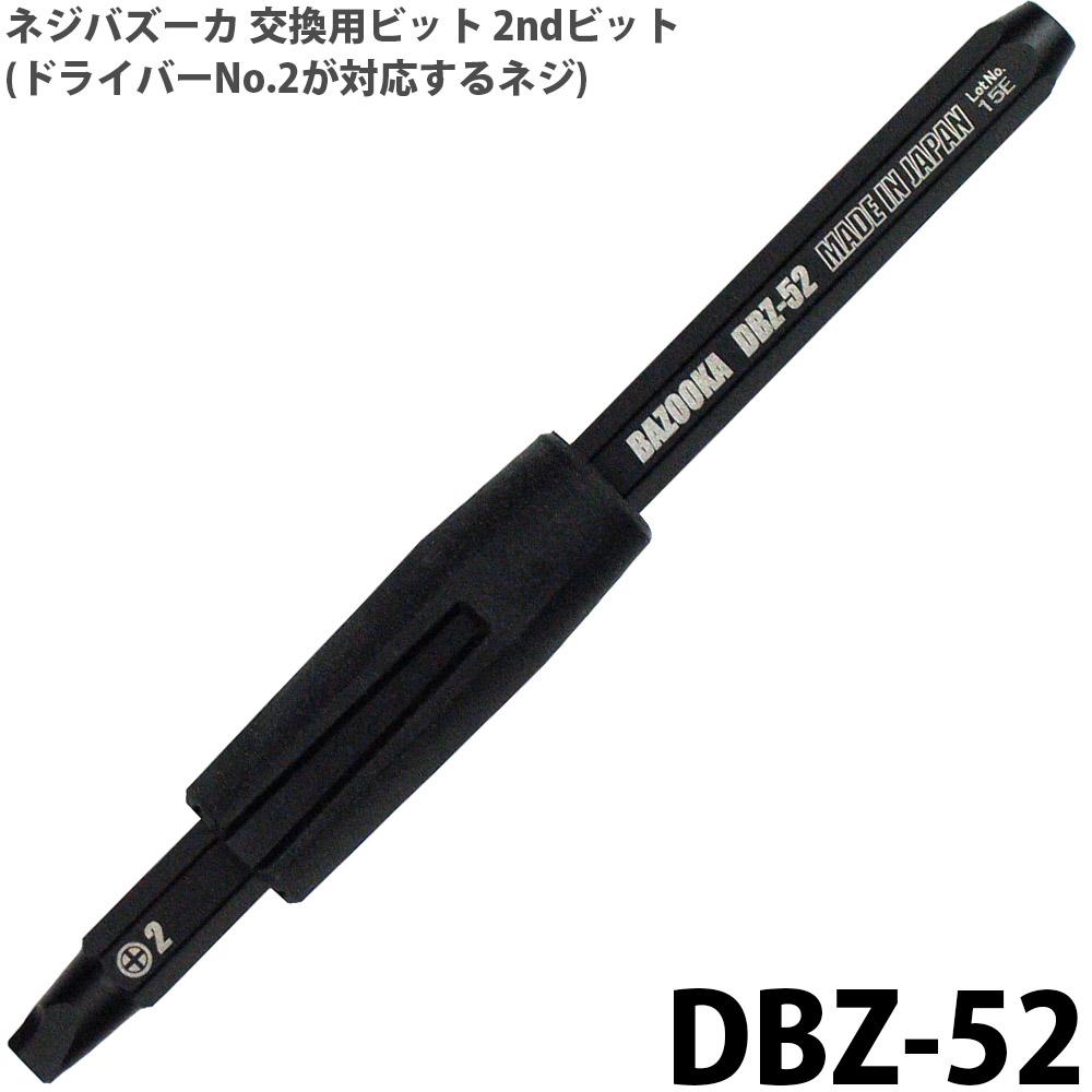 ネジバズーカ 交換用ビット 2ndビット DBZ-52 エンジニア ネジバズーカ 工具 皿ネジ ネジバズーカー ドライバー