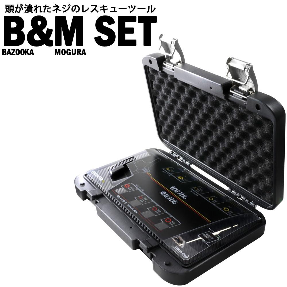 ネジバズーカ ネジモグラー セット B&M SET DBZ-01 バズーカ ネジ外し専用工具 六角穴付きネジ用ビット ドライバー ネジ外し 工具 エンジニア ENGINEER おすすめ