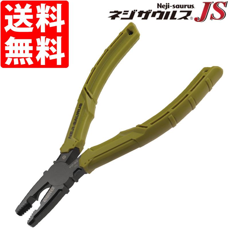 ネジザウルス JS PZ-32 エンジニア プライヤー ペンチ ネジ掴み