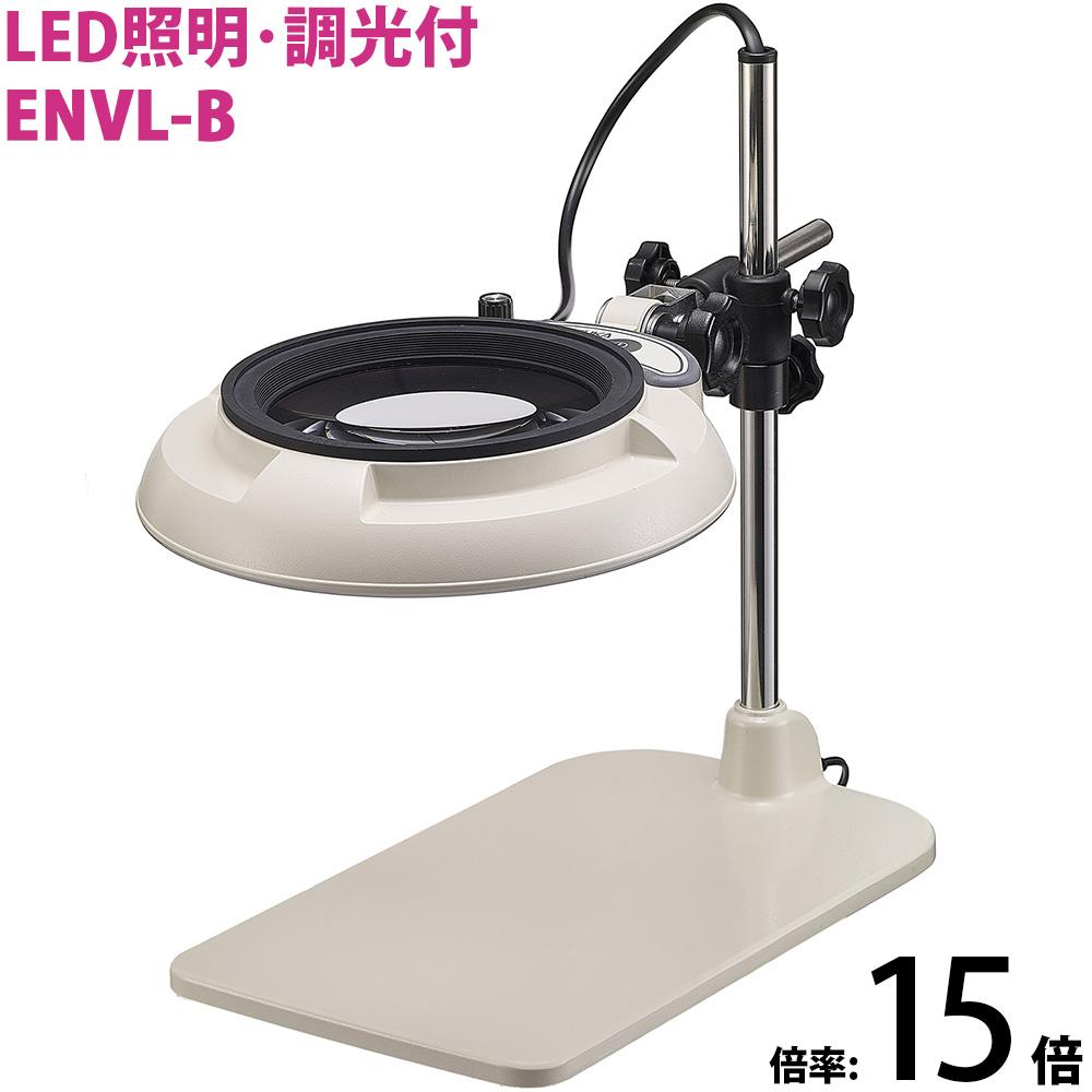 LED照明拡大鏡 テーブルスタンド式 明るさ調節機能付 ENVLシリーズ ENVL-B型 15倍 ENVL-B×15 オーツカ光学 拡大鏡 LED拡大鏡