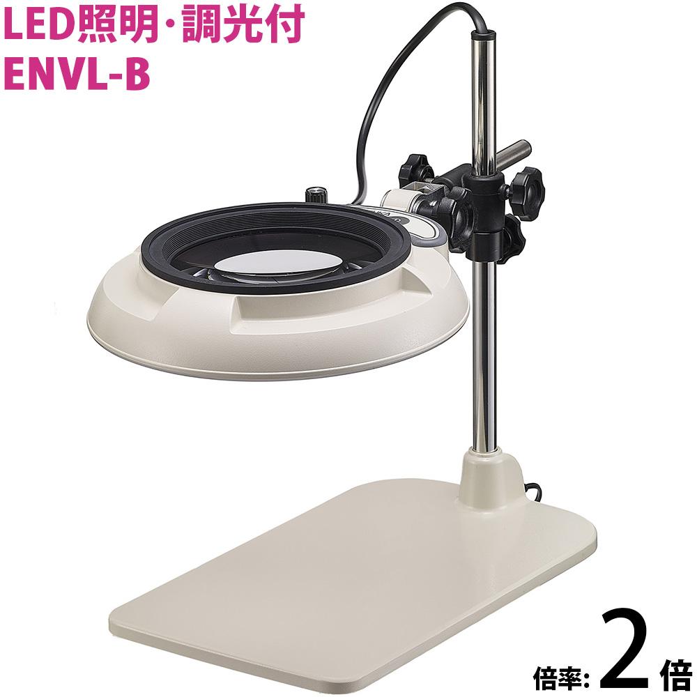 LED照明拡大鏡 テーブルスタンド式 明るさ調節機能付 ENVLシリーズ ENVL-B型 2倍 ENVL-B×2 オーツカ光学 拡大鏡 LED拡大鏡