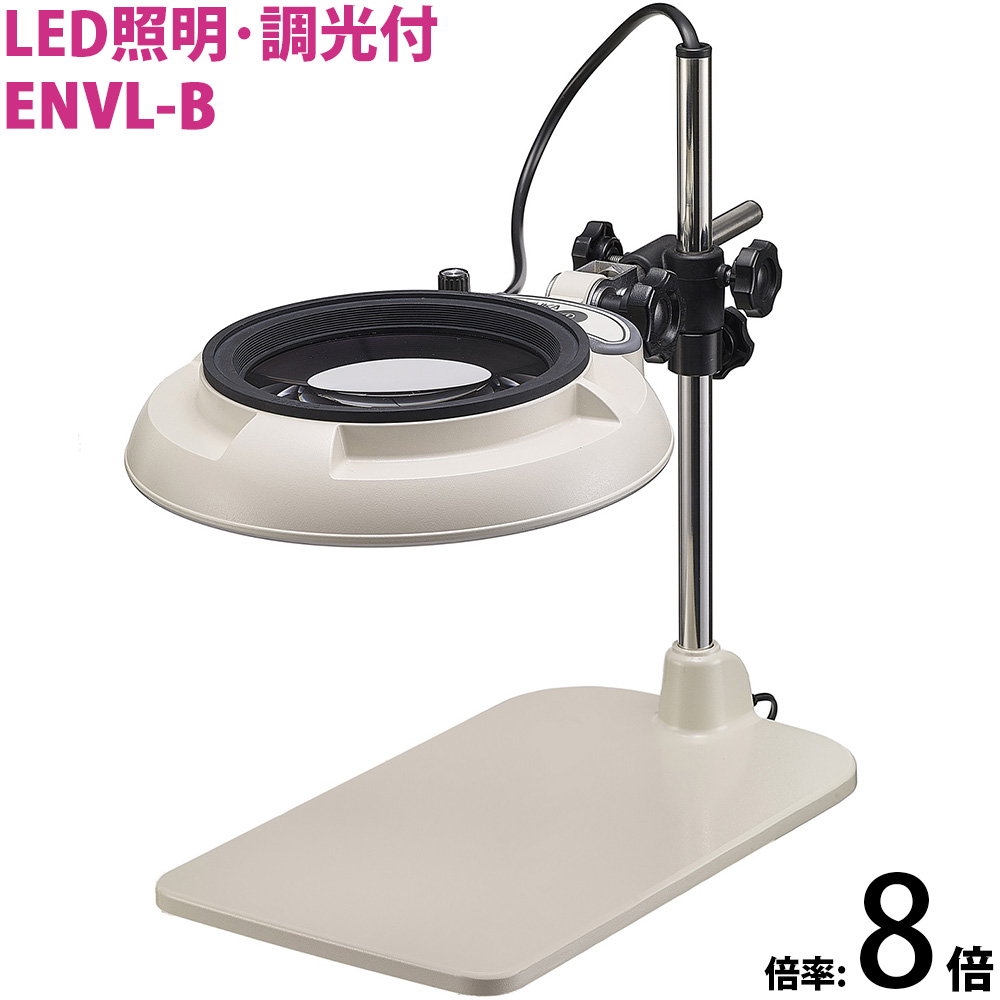 LED照明拡大鏡 テーブルスタンド式 明るさ調節機能付 ENVLシリーズ ENVL-B型 8倍 ENVL-B×8 オーツカ光学 拡大鏡 LED拡大鏡