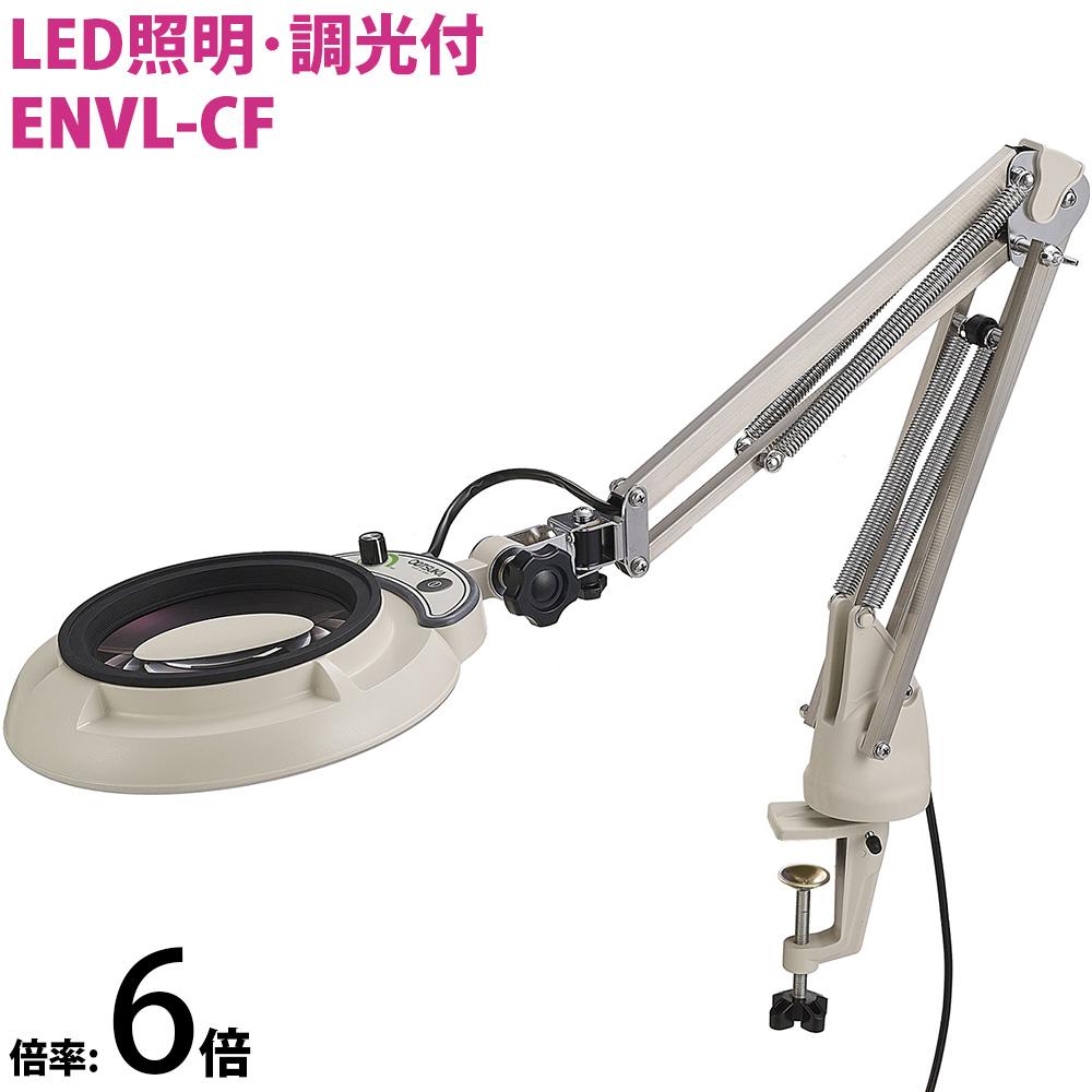 LED照明拡大鏡 コンパクトフリーアーム・クランプ取付式 明るさ調節機能付 ENVLシリーズ ENVL-CF型 6倍 ENVL-CF×6 オーツカ光学 虫眼鏡 LED照明拡大鏡 拡大 虫めがね 工業用 検査 趣味