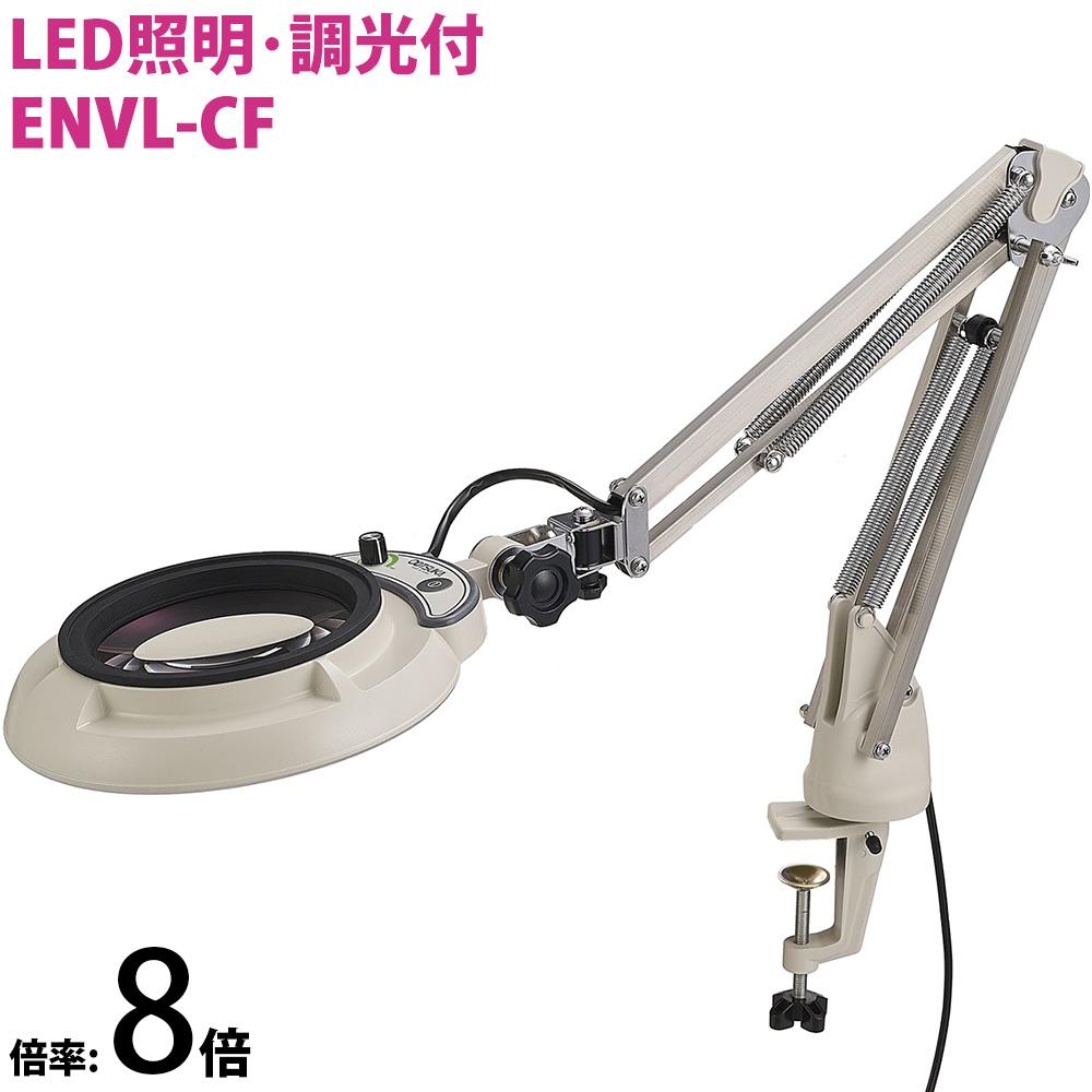 LED照明拡大鏡 コンパクトフリーアーム・クランプ取付式 明るさ調節機能付 ENVLシリーズ ENVL-CF型 8倍 ENVL-CF×8 オーツカ光学 虫眼鏡 LED照明拡大鏡 拡大 虫めがね 工業用 検査 趣味