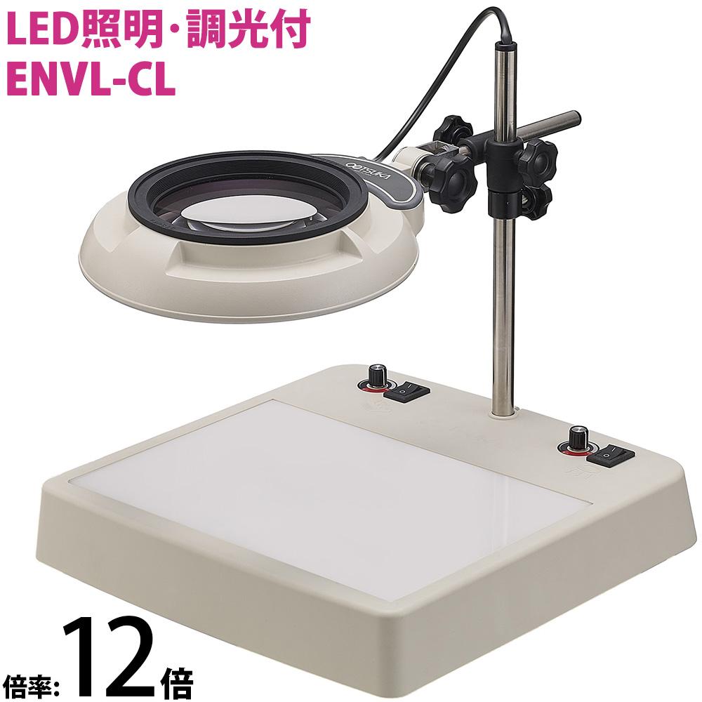 照明拡大鏡 ライトボックス インバータータイプ、調光機能付き ENVL-CL 12倍 オーツカ光学 拡大鏡 LED拡大鏡 ルーペ 検査 趣味