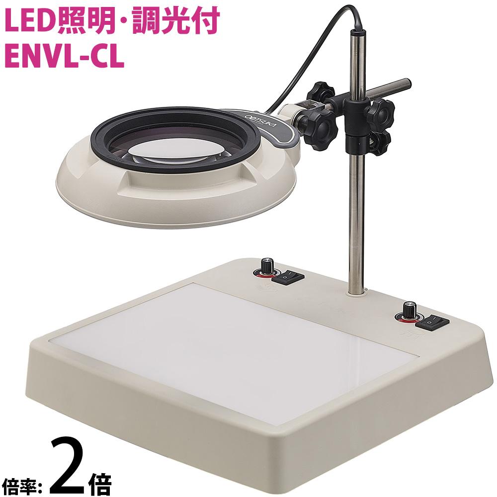 照明拡大鏡 ライトボックス インバータータイプ、調光機能付き ENVL-CL 2倍 オーツカ光学 拡大鏡 LED拡大鏡 ルーペ 検査 趣味
