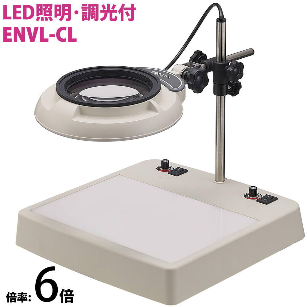 照明拡大鏡 ライトボックスインバータータイプ、調光機能付き ENVL-CL 6倍 オーツカ光学 拡大鏡 LED拡大鏡 ルーペ 検査 趣味